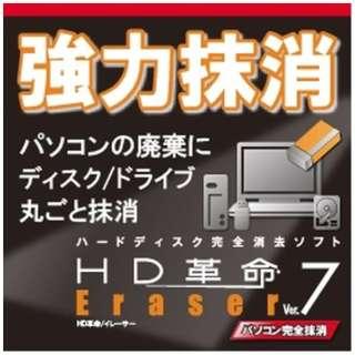 HD革命/EraserVer.7パソコン完全抹消ダウンロード版 【ダウンロード版】