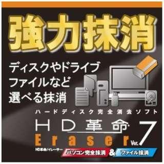HD革命/EraserVer.7パソコン完全抹消&ファイル抹消ダウンロード版 【ダウンロード版】