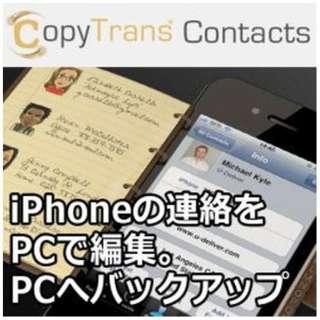 COPYTRANSCONTACTS 【ダウンロード版】