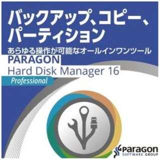 ParagonHardDiskManager16Professional 【ダウンロード版】