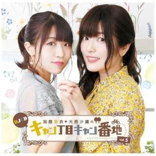 加隈亜衣:加隈亜衣・大西沙織のキャン丁目キャン番地5 【CD】
