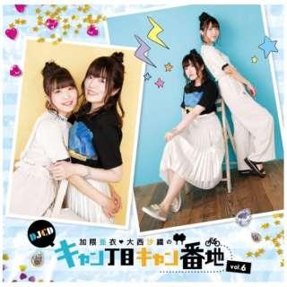 加隈亜衣:加隈亜衣・大西沙織のキャン丁目キャン番地6 【CD】