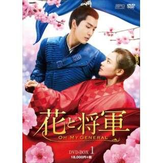 花と将軍~Oh My General~ DVD-BOX1 [DVD] 【DVD】
