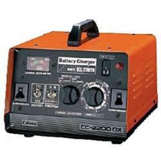 バッテリー充電器 15A CC-2200DX