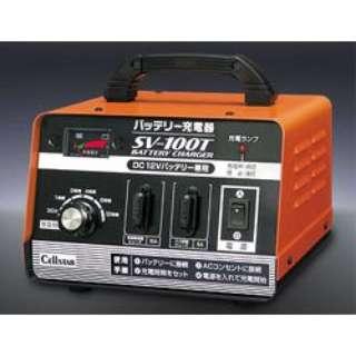 バッテリー充電器 SV-100T OR/10A