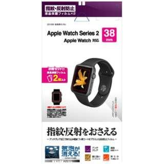 反射防止フィルム Apple Watch Series2 2枚入 T780AW238 38mm