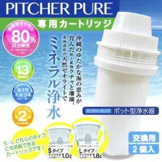 ポット型浄水器交換用カートリッジ ピッチャーピュア(PITCHER PURE) ホワイト PP2037 [2個]