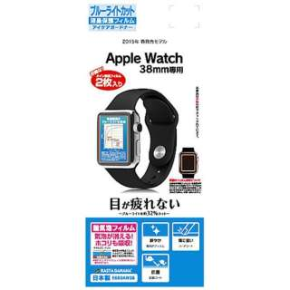 Apple Watch 38mm用 液晶保護フィルム ブルーライト 高光沢(2枚入) E650AW38