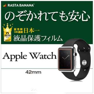 Apple Watch 42mm用 液晶保護フィルム 覗き見防止 K651AW42