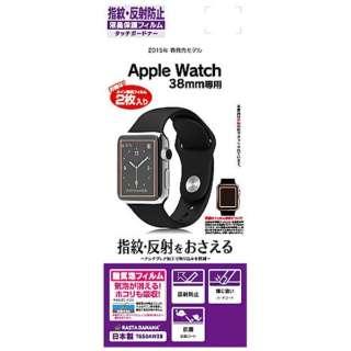 Apple Watch 反射防止フィルム2枚入 T650AW38