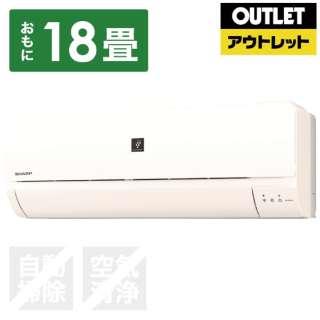 【アウトレット品】 エアコン [おもに18畳用 /単200V 15A] AY-H56DH2 【外装不良品】