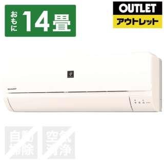 【アウトレット品】 エアコン [おもに14畳用/単200V 15A] AY-H40DH2 【外装不良品】
