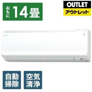 【アウトレット品】 エアコン FXシリーズ [おもに14畳用/単200V 20A] S40UTFXP 【外装不良品】