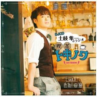 土岐隼一:DJCD 土岐隼一のラジオ・喫茶トキノワvol.1 【CD】