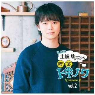 土岐隼一:DJCD 土岐隼一のラジオ・喫茶トキノワvol.2 【CD】
