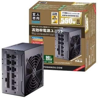 550W PC電源 80PLUS GOLD取得 ATX電源 (プラグインタイプ) KRPW-GK550W/90+ [ATX /Gold]
