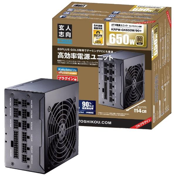 玄人志向 STANDARDシリーズ 80 PLUS GOLD認証 650W KRPW-GK650W/90+ ケース用電源