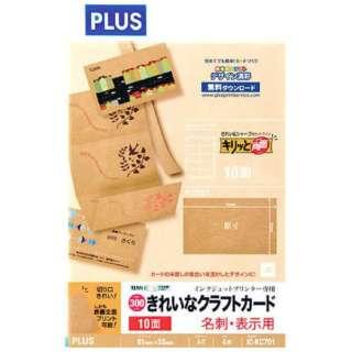 〔インクジェット〕 きれいなクラフトカード「キリッと両面」 名刺・表示用 (A4サイズ 10面×10枚・クラフト) IC-KC701