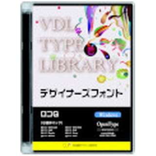 〔Win版〕 VDL TYPE LIBRARY デザイナーズフォント OpenType ロゴG [Windows用]