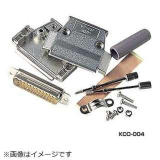 自作用コネクタコネクタ(D-sub9pinオス) KC-O008