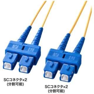 光ファイバケーブル(10m・SCコネクタ×2-SCコネクタ×2) HKB-SCSC1-10L