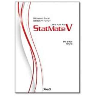 〔Win・Mac版〕 StatMate V(スタットメイト 5) [Win・Mac用]
