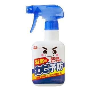 激落ちくん カビ予防 浴室用スプレー S00076