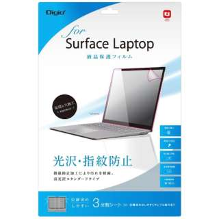Surface Laptop用 液晶保護フィルム 光沢・指紋防止 TBF-SFL17FLS