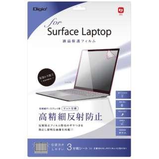 Surface Laptop用 液晶保護フィルム 高精細反射防止 TBF-SFL17FLH