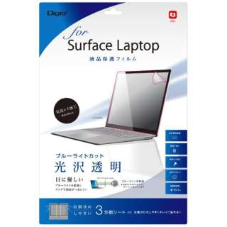 Surface Laptop用 液晶保護フィルム 光沢透明/ブルーライトカット TBF-SFL17FLKBC