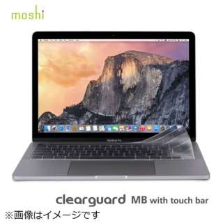 MacBook Pro 13/15インチ 日本語キーボード用 Clearguard MB with Touch Bar (JIS) mo-cld-mbtj