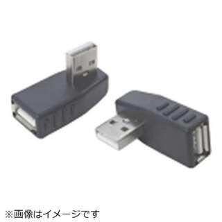 [USB-A オス→メス USB-A]2.0変換プラグ 左L型 USBA-LL ブラック