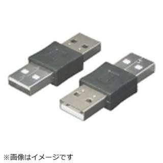 [USB-A オス-オス USB-A]2.0中継プラグ USBAA-AA ブラック