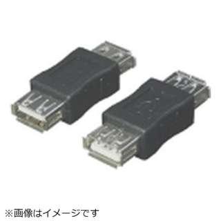 [USB-A メス-メス USB-A]2.0中継プラグ USBAB-AB ブラック
