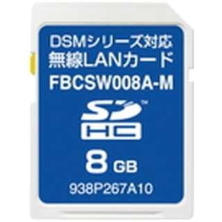 〔モニターオプション〕 カンタンサイネージ用 無線LANカード FBCSW008A-M