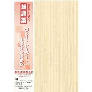 〔レーザー〕 紙語楽 レーザー用 木目用紙(A4×100枚) LPMK-135