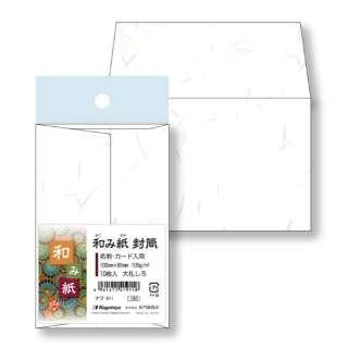 和み紙 封筒(名刺・カード入用×10枚) ナフ-911 和み紙(なごみがみ) しろ