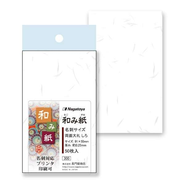 大礼 ナフ-749(名刺サイズ×50枚) 和紙シリーズ 和み紙(なごみがみ) しろ