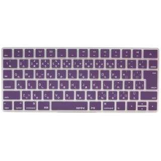 キースキン Magic Keyboard用 キーボードカバー BEFiNE BF7349MK バイオレット