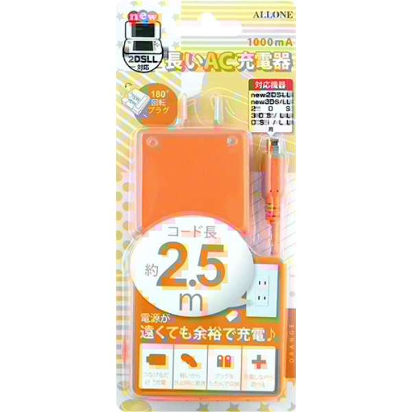 new3DS用長いAC充電器 オレンジ ALG-3DS250-OR 【new3DS LL/new2DS LL】