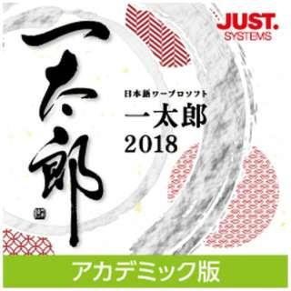 一太郎2018アカデミック版DL版 【ダウンロード版】