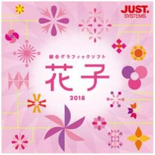花子2018通常版DL版 【ダウンロード版】
