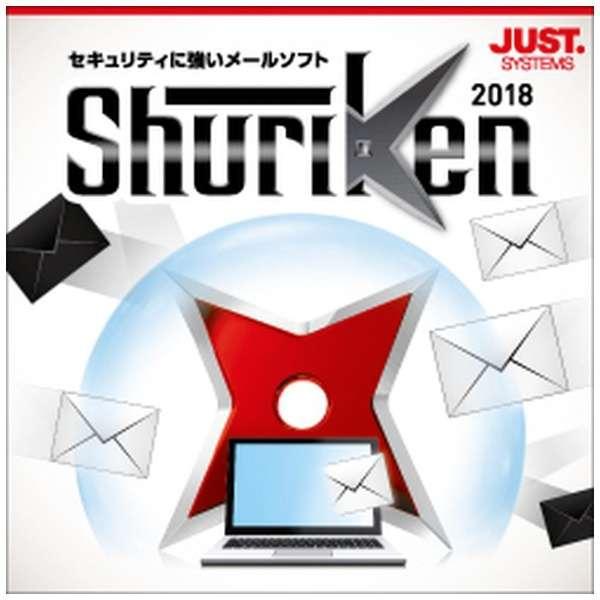 Shuriken2018通常版DL版 【ダウンロード版】