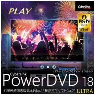POWERDVD18ULTRAダウンロードバン 【ダウンロード版】