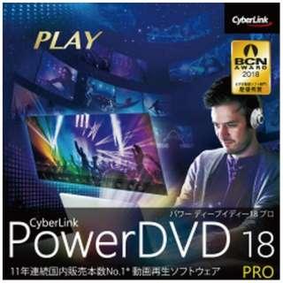 POWERDVD18PROダウンロードバン 【ダウンロード版】