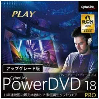POWERDVD18PROアツプグレードダウンロードバン 【ダウンロード版】