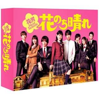 花のち晴れ ~花男Next Season~ DVD-BOX 【DVD】