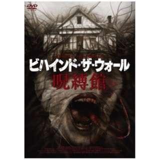 ビハインド・ザ・ウォール 呪縛館 【DVD】