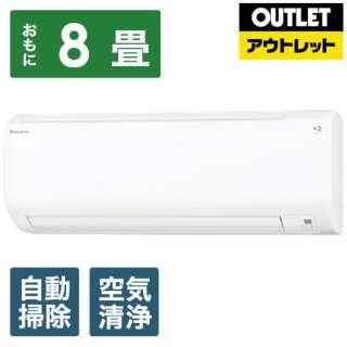 【アウトレット品】 エアコン CXシリーズ [おもに8畳用 /単100V 15A] S25UTCXS 【外装不良品】