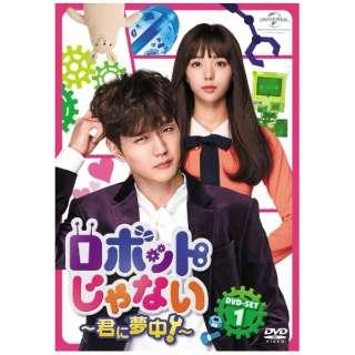 ロボットじゃない~君に夢中!~ DVD-SET1 【DVD】